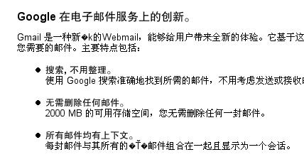gmail乱码