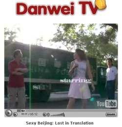 danwei tv